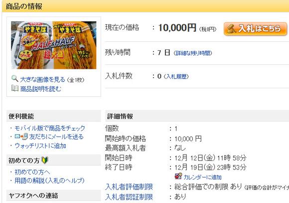 やはり出た! ぺヤングの全商品販売休止を受けて「ヤフオク!」にぺヤングが続々登場 / 最高値は1個1万円