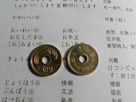 外国人に五円玉をお年玉としてあげたら意外にウケた