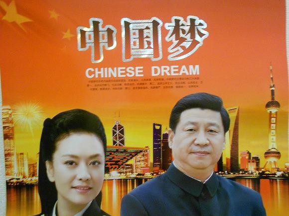 【2015カレンダー】中国の習近平国家主席の「中国夢 CHINESE DREAM」カレンダーがアツい