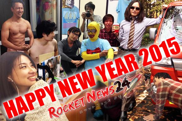 【2015】ロケットニュース24より新年のご挨拶 / 今年もよろしくお願い申し上げます