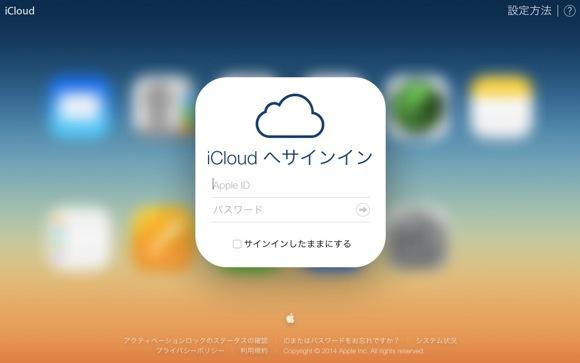 【動画あり】iPhoneをなくしたときPCからでもいいからWebの「iCloud」にサインインして音を鳴らすと1発で見つかる