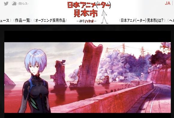 【エヴァ新作予告?】先日公開された短編アニメーションは庵野監督らが創り出したパッションな作品だった! タイトルも意味深
