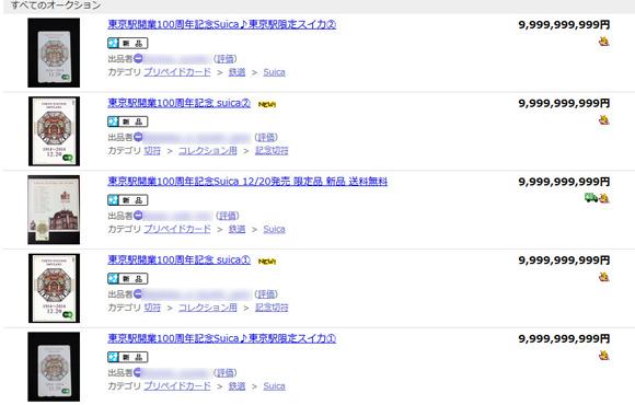 【やっぱり】東京駅開業100周年記念Suicaがヤフオクで大暴騰!! 99億9999万9999円まで値がつり上がる商品続々