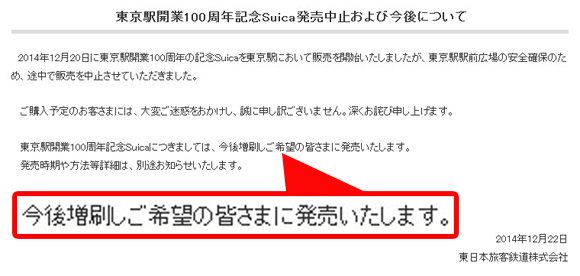 【朗報】JR東日本が「東京駅開業100周年記念Suica」の増刷を発表! 購入希望者全員が購入できることに!!