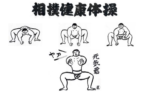 【最強エクササイズ】日本相撲協会公認「相撲健康体操」が完璧すぎる / 老若男女誰にでも出来て効果も抜群らしい