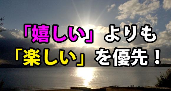 【三十代女子の恋愛奮闘記】恋愛では「嬉しい」よりも「楽しい」を優先すべし!