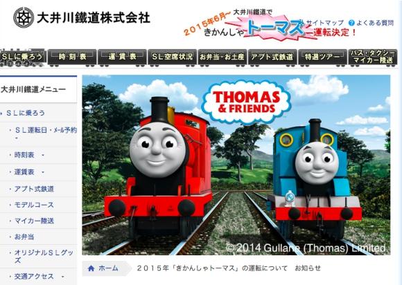 お~い! 2015年も大井川鐵道を「きかんしゃトーマス」が走るぞ~ッ!! しかも来年はジェームス号も運行予定