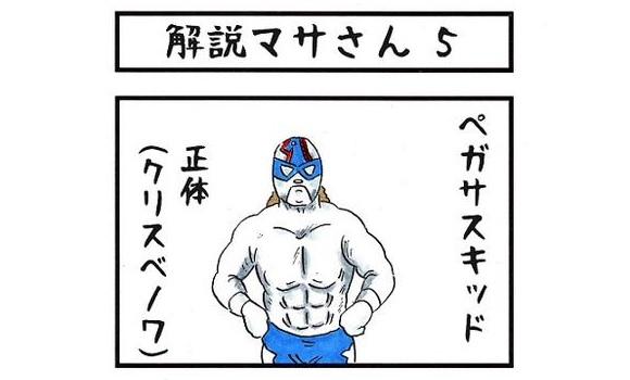 イラストレーター「アカツキ」氏のゆるい系4コマ漫画『味のプロレス』がほのぼの面白い