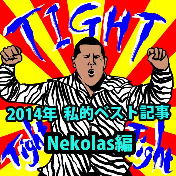 【私的ベスト】2014年に公開した記事で記者がもっとも気に入っている記事5選 ~Nekolas編~
