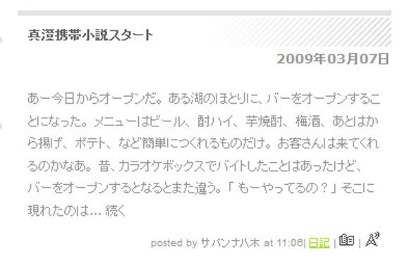 【衝撃事実】お笑いコンビ「サバンナ」の八木さんが人知れず5年間も携帯小説を執筆していたことが判明! 間もなく2000話を迎える