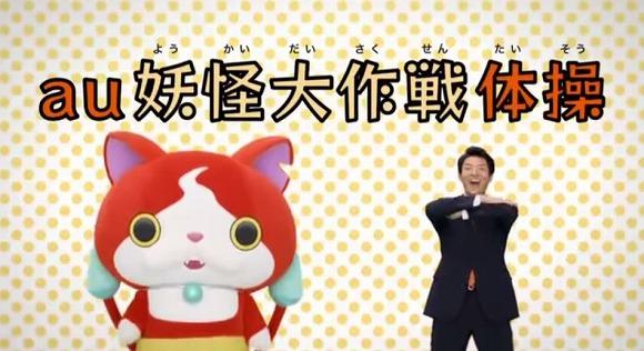 【必見動画】松岡修造の「ようかい体操第一」は妖怪もビックリの機敏さ / 熱すぎるダンスに元気をもらえたニャン!