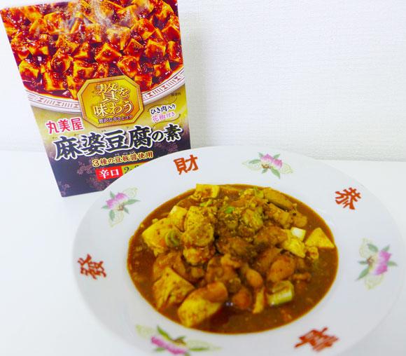 【レシピ】中国で「麻婆豆腐より美味」と話題の『麻婆豆腐鶏』が白飯泥棒級にウマすぎる件 / 麻婆豆腐の素を使うと超簡単にできるぞ!