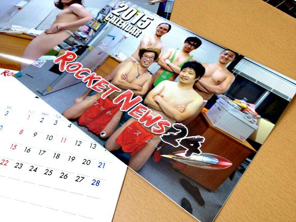 【ウホカレ☆2015】思わずウホっと振り返る『ロケットニュース24・メンズカレンダー2015』 がついに完成!! Amazonにて100部限定で販売します!