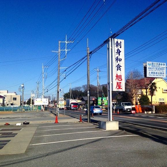 """【茨城グルメ】""""美味いモノ"""" への情熱がハンパない! 何を食べても感動するほど美味しい国道6号線沿いのドライブイン『刺身和食 旭屋』"""
