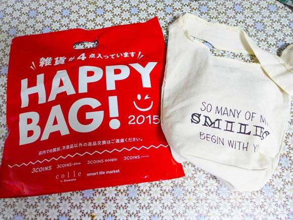 【2015福袋特集】300円ショップは福袋も300円! 『3COINS』の福袋2種の中身を公開 / 気軽に買えるのがいいところ