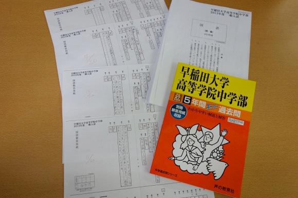 【中学受験】大人が「早稲田大学高等学院中学」の入試過去問題を解いてみた