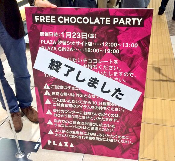 【レポート】無料で500種のチョコレートが食べ放題! PLAZAの「FREE CHOCORATE PARTY」がかなりのヘブン状態だったらしい!