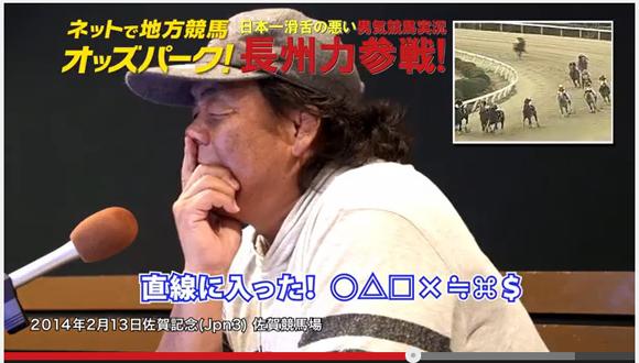 天龍源一郎さんに続いて長州力さんが競馬実況にチャレンジすることが判明!! 珍妙発言連発の練習動画がかなり面白い