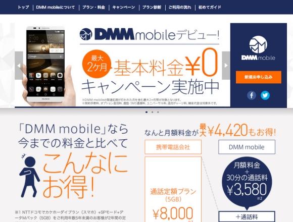 【通信費を安くしたい人必見】「DMM mobile」がマジで激安! 1GB 660円ッ / ドコモの回線だからエリアもひろいぞ