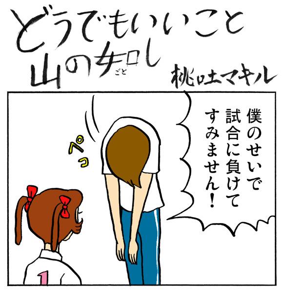 【まんが】どうでもいいこと山の如し「第1話:礼儀作法の如し」 by 桃吐マキル