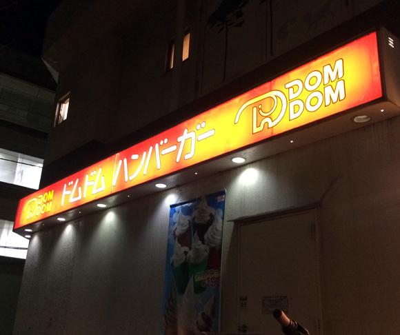 domdom17