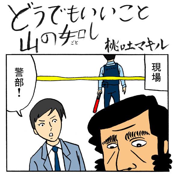 【まんが】どうでもいいこと山の如し「第3話:刑事の勘の如し」 by 桃吐マキル