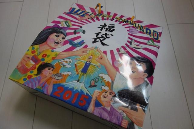 【2015福袋特集】ヴィレッジヴァンガードの福袋(イエロー3500円)の中身を一挙公開!見事にゴミしか入っていなかった!!