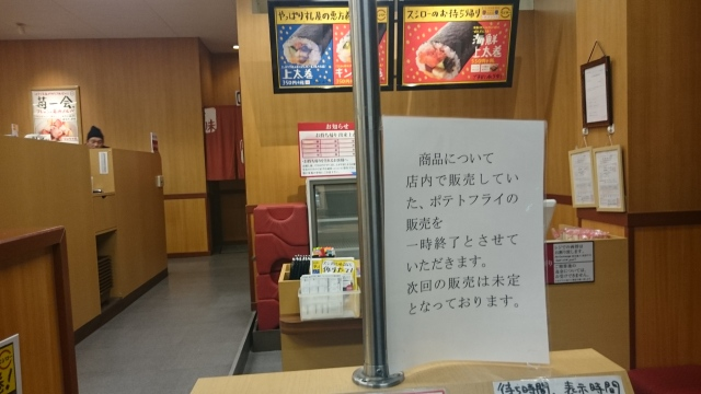 【悲報】スシローのフライドポテトが人気すぎて消滅