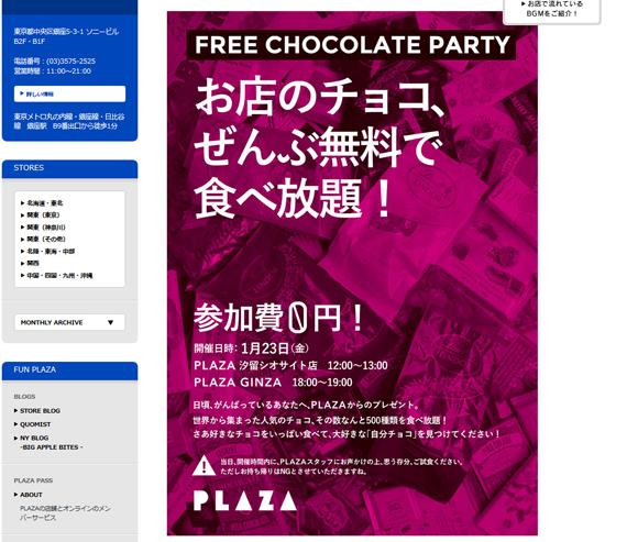 【マジかよ速報】東京・銀座と汐留「PLAZA」で500種チョコレート食べ放題を実施するぞ~ッ! しかも無料!!