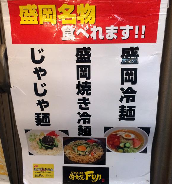 盛岡冷麺の概念を根本から覆す「焼き冷麺」と「揚げ冷麺」を食べてみた / 斬新な食感に病みつきになりそう!!