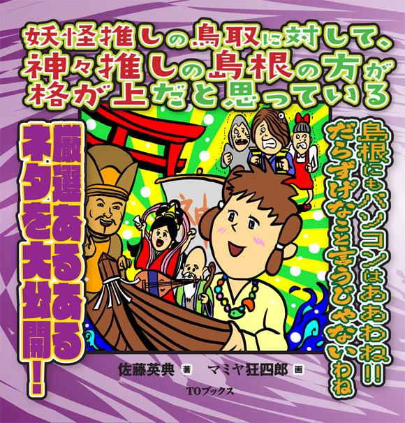 shimane_obi