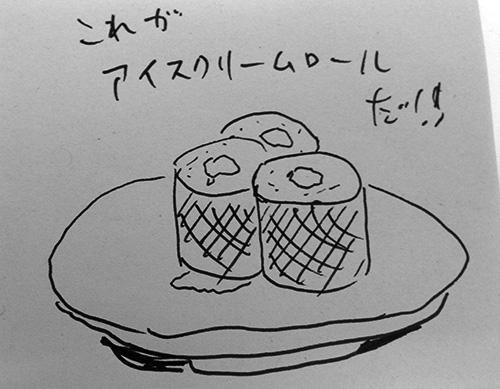 icemaki