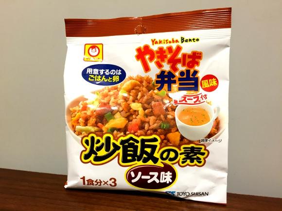 北海道民のソウルフード「やきそば弁当」がチャーハンの素になったぞー! もちろん中華スープ付き!!