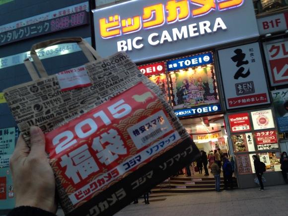 【2015福袋特集】ビックカメラの福袋(格安スマホ:6800円)の中身を公開 / 入ってるのは『TJC StarQ Q5001』と『BIC SIM』