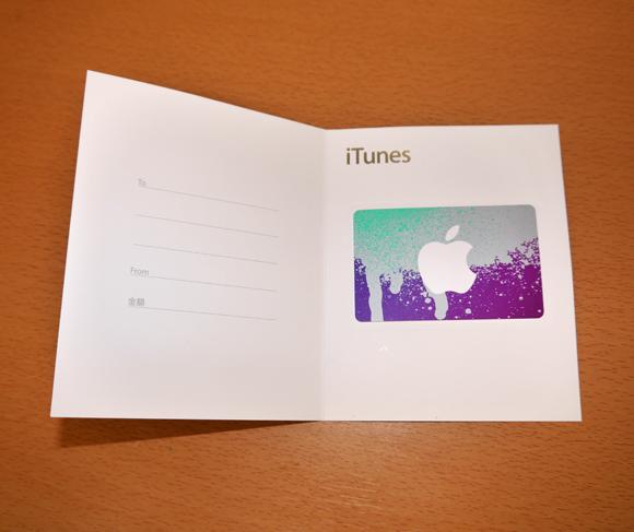 【2015年ラッキーバッグ】最高5万円分のクレジットが当たるかもしれない金額不明の iTunesカードの金額を確かめてみた!