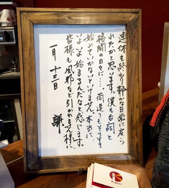 日本を代表する俳優渡辺謙さんの心意気に感動を禁じえない / 気仙沼のお店「K-PORT」には毎日Faxレターが届く