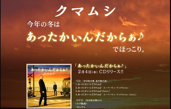 これは絶対に来る! 『あったかいんだからぁ♪』で注目を集めるクマムシがついに2月4日にCDデビュー決定!!