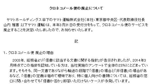 クロネコヤマトがメール便廃止を発表 「お客さまが容疑者になるリスクを放置することは企業姿勢に反する」