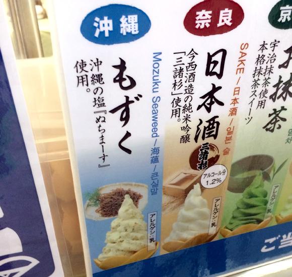 東京ドームで開催中の「ふるさと祭り」で『もずくアイス』を発見! 実際に食べてみた