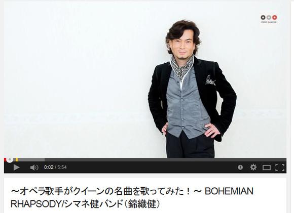 フレディに匹敵する歌唱力に驚愕! 日本を代表するテノール歌手錦織健さんの『ボヘミアン・ラプソディ』が猛烈にカッコよくて鳥肌が立つッ!!