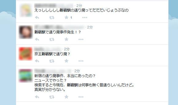 JR新宿駅で「通り魔事件」があったとの情報が拡散中 / 真偽が定かではないのでJR東日本に問い合わせた