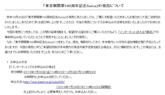 【朗報】購入希望者が殺到し販売中止になった「東京駅開業100周年Suica」の申し込み方法が発表される / しかし未だにヤフオクでは……