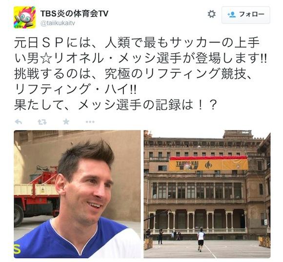 日本のテレビ番組でメッシ選手が披露した「神業リフティング」がスゴすぎると海外で話題に