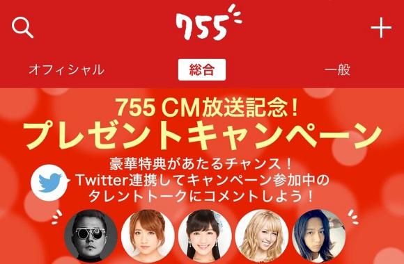 【検証】アイドルとも話せるらしいアプリ「755」で本当に芸能人と話せるのか50人にコメントしてみた / 返信が1件キターーーッ!!