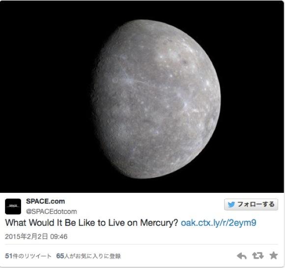 『水星での生活』はいかが? 昼は400度の灼熱 夜はマイナス160度の極寒! 太陽は逆に進み、水星の1日は地球の176日分 / 人類は本当に暮らせるのか!?
