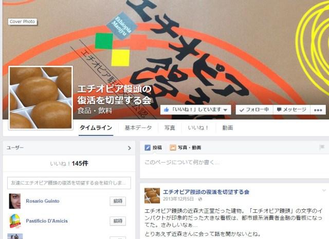 【衝撃】高知県名物「エチオピア饅頭」がいつの間にか消滅