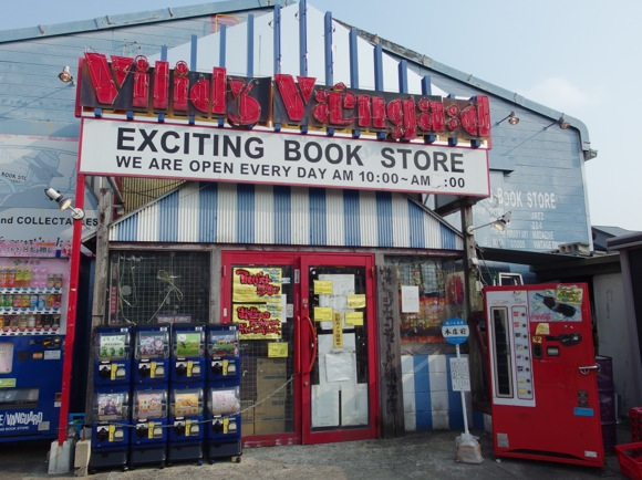 【知ってた?】遊べる本屋『ヴィレッジヴァンガード』発祥の地は名古屋!「名古屋 = 大いなる田舎」なる悪名を返上だ!!