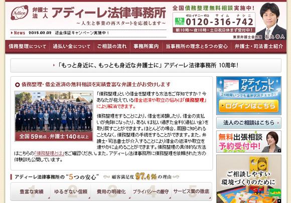 サッカー日本代表新監督就任にアディーレ法律事務所が緊急コメントを発表「勝手ながら親近感を抱いております」