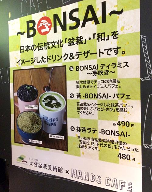bonsaicafe112