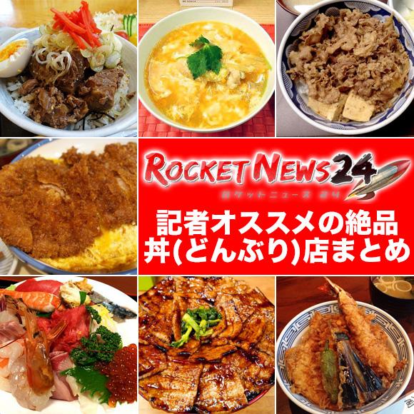 ロケットニュース24記者がオススメする絶品丼(どんぶり)店まとめ